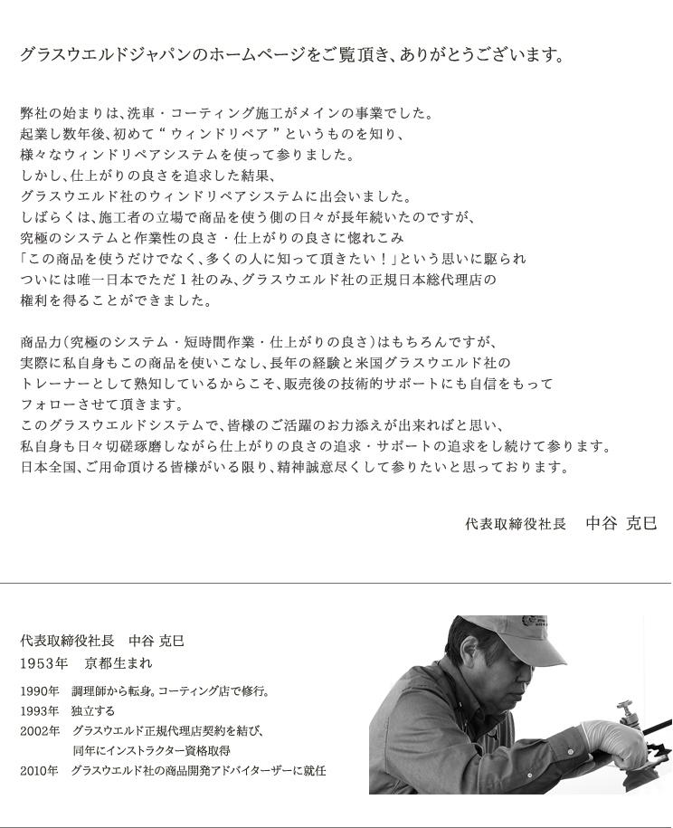 グラスウエルドジャパンのホームページをご覧頂き、ありがとうございます。