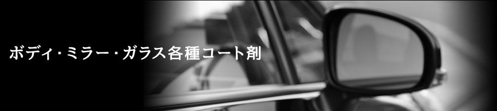 ボディ・ミラー・ガラス各種コート剤