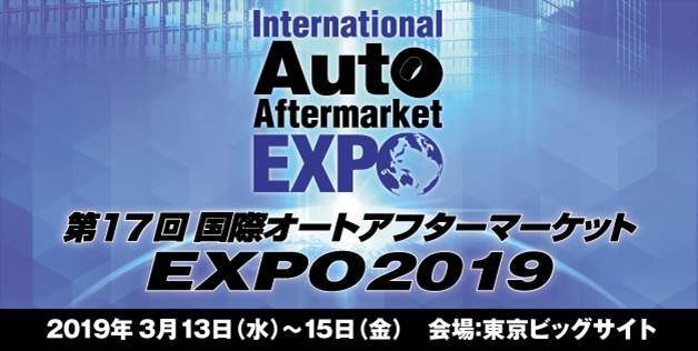 第17回国際オートアフターマーケットEXPO2019
