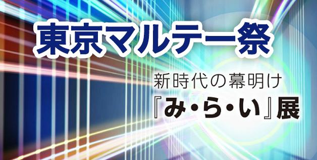 第42回東京マルテー祭2019